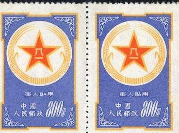 军邮邮票价格行情_军用邮票/蓝军邮详细介绍及图片展示
