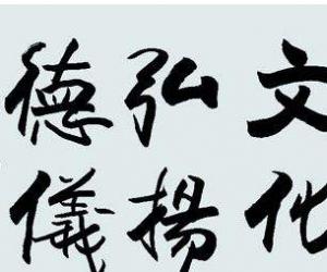 欧阳中石书法欣赏|欧阳中石书法价格:欧阳中石书法作品值多少钱?