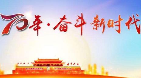 纪念新中国成立70周年作文3篇