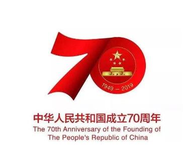 纪念中华人民共和国成立七十年作文