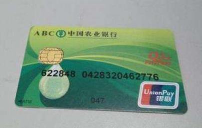 农业银行二类卡