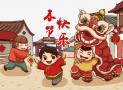 春节吃什么