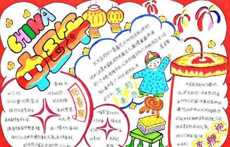 春节手抄报内容