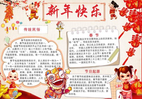 手抄报春节 关于春节的英语手抄报