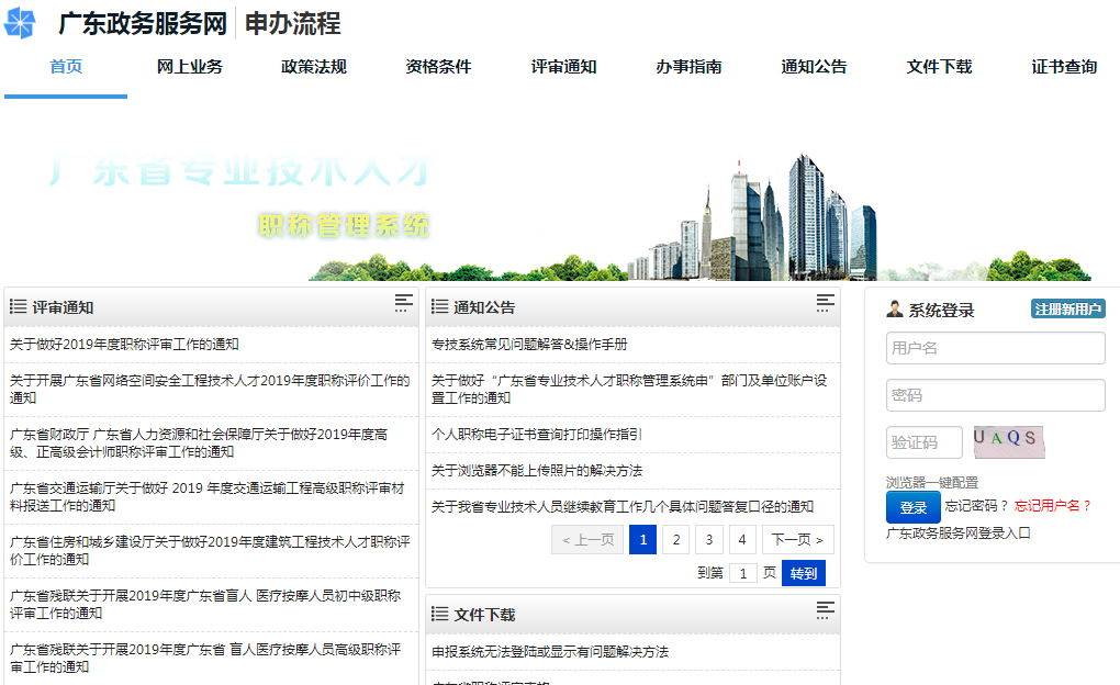 广东技术人员职称管理系统