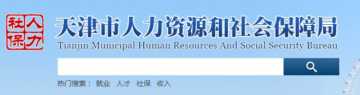 天津市人力资源和社会保障局