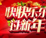2020春节酒店滚动屏新年祝福语