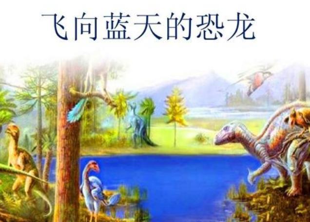 飞向蓝天的恐龙课文