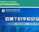 济宁安全教育平台
