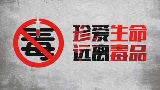 小学生禁毒日禁毒演讲稿