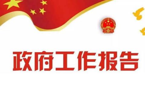 岳阳2020政府工作报告