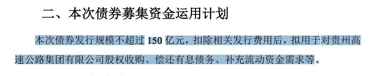 茅台集团债券的募集,茅台集团拟发行150亿债券