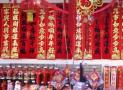 春节祝福宣传栏