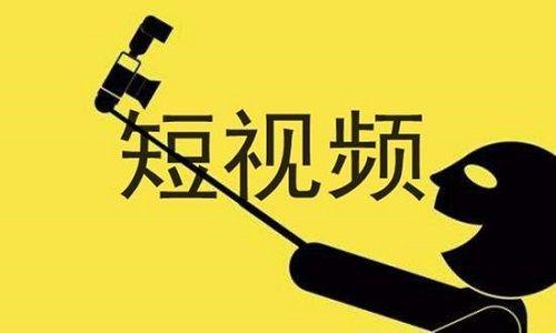 我国超8亿人刷短视频 中国短视频市场规模分析