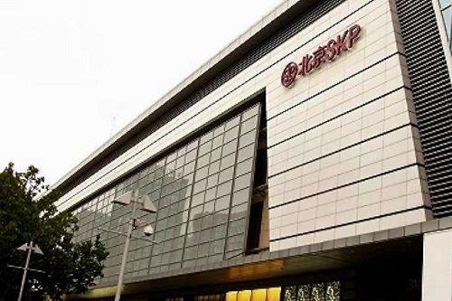 北京SKP2020年销售额177亿元 西安SKP增幅同比高达36%